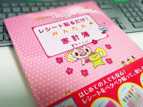 kakeibo2015-02.jpg