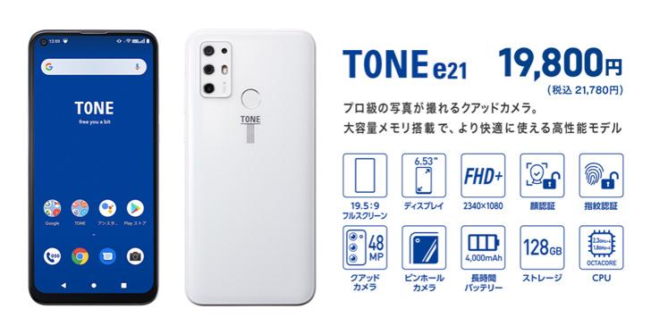 トーンスマホe21