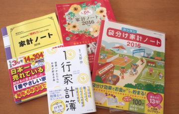 おすすめ家計簿3冊