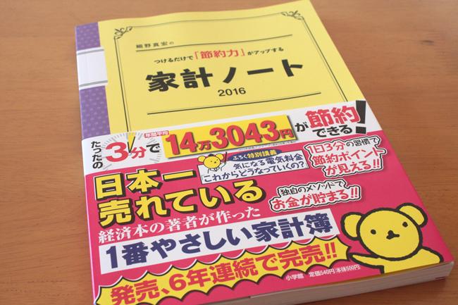 家計ノート2016年版