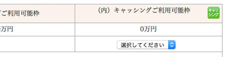 キャッシング枠0円
