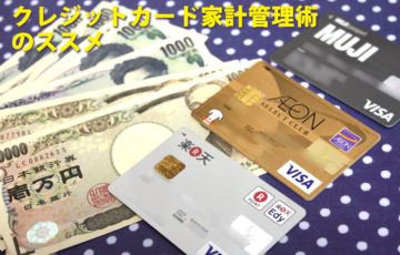 クレジットカード管理術のすすめ