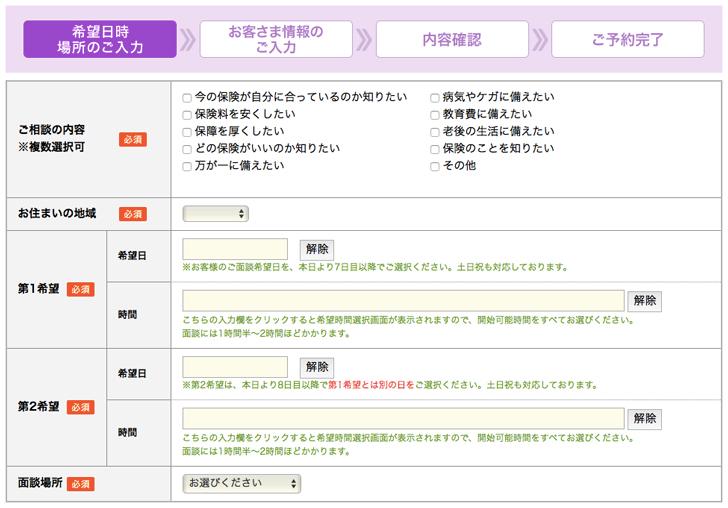 保険のビュッフェ申込み画面