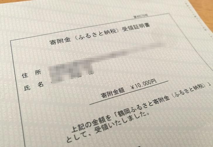 寄付金控除証明書