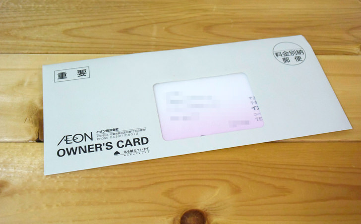 ionownerscard001