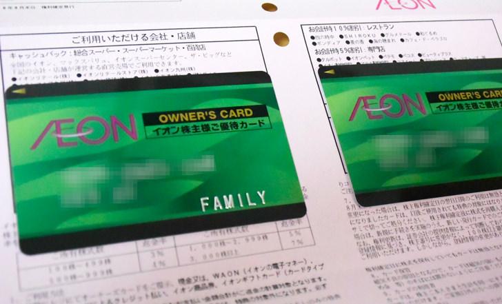 FANILYカード