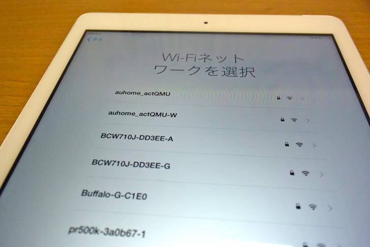 Wi-Fiの設定をする