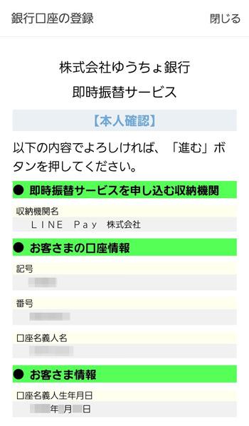 銀行口座の登録画面