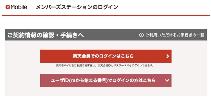 楽天モバイル会員ページログイン画面