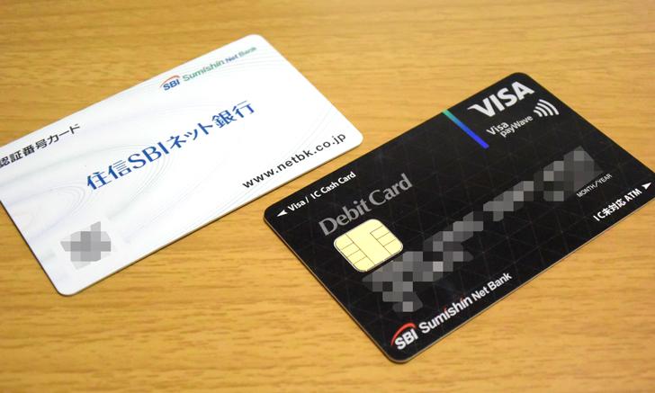 住信SBIのデビットカード