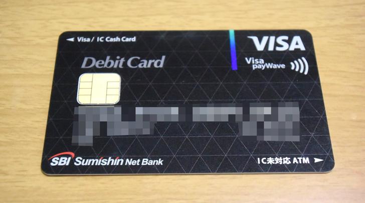 SBIデビットカード
