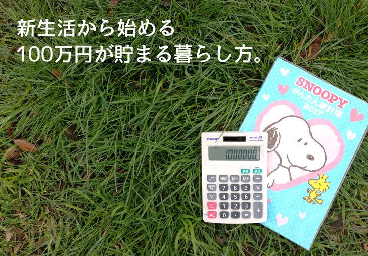 新生活から始める貯金生活